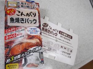 小林製薬 「チン!してこんがり魚焼きパック」