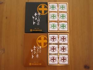 中村藤吉本店 「濃いめの抹茶&ほうじ茶チョコレート」